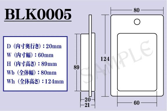 既製品 BLK0005 寸法図面