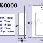 既製品 BLK0006 寸法図面