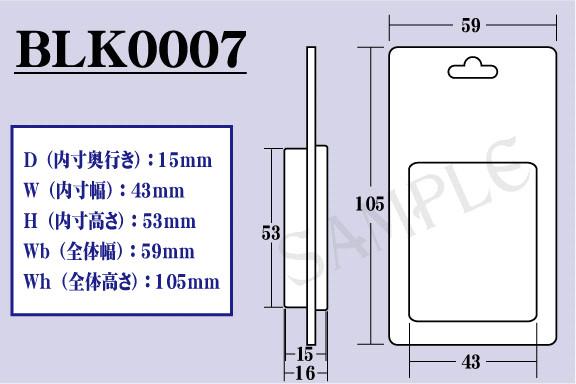 既製品 BLK0007 寸法図面