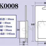 既製品 BLK0008 寸法図面