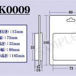 既製品 BLK0009 寸法図面