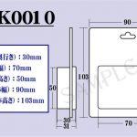 既製品 BLK0010 寸法図面