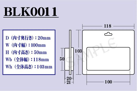 既製品 BLK0011 寸法図面