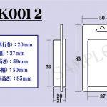 既製品 BLK0012 寸法図面