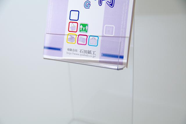 カタログPOP 卓上パンフレットスタンド アクリル製