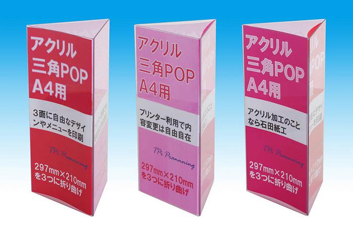 A4用紙用アクリル製三角POP