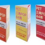 A4用紙用PET製三角POP