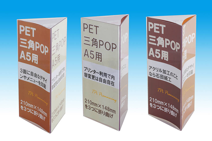 A5用紙用PET製三角POP