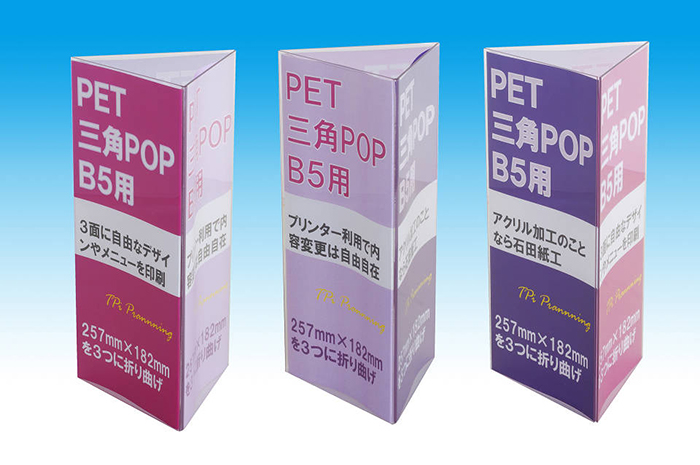 B5用紙用PET製三角POP