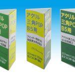 B5用紙用アクリル製三角POP