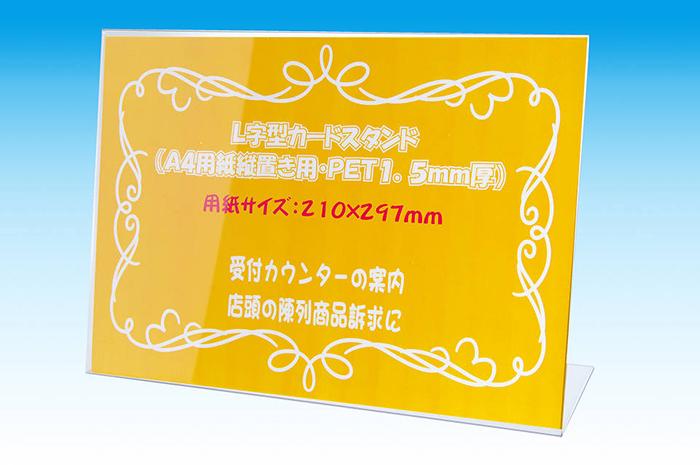 プラスチック製POP A4用紙横置き用PET製L字型POP