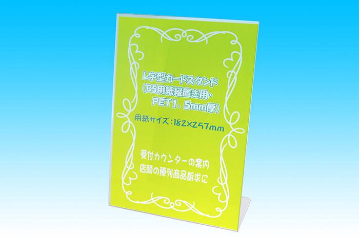 プラスチック製POP B5用紙縦置き用PET製L字型POP