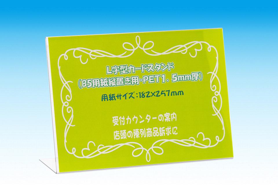 プラスチック製POP B5用紙横置き用PET製L字型POP