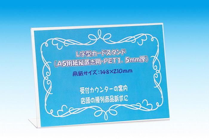 プラスチック製POP A5用紙横置き用PET製L字型POP