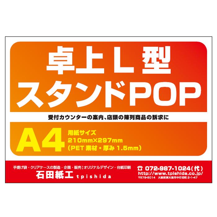 プラスチック製POP 横置きL字型POP