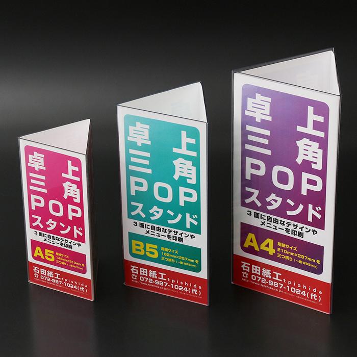 三角POP