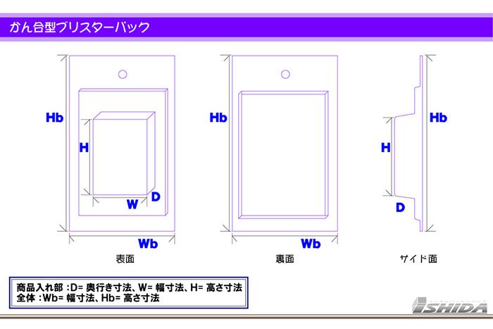 かん合式ブリスターパック 有り型全製品からお見積もり  寸法図面