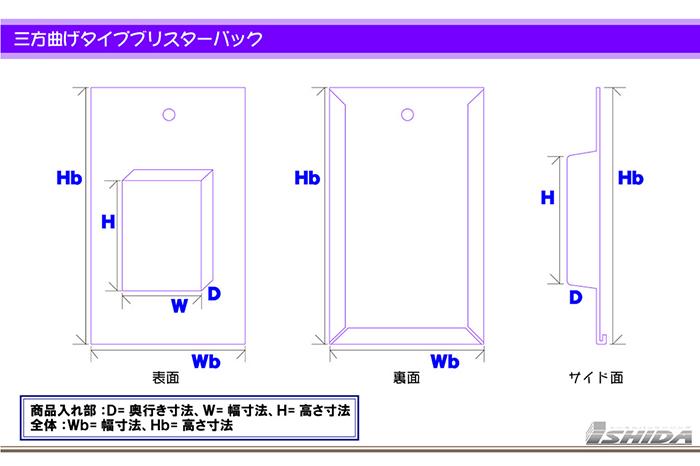 スライド式ブリスターパック 有り型全製品からお見積もり  寸法図面