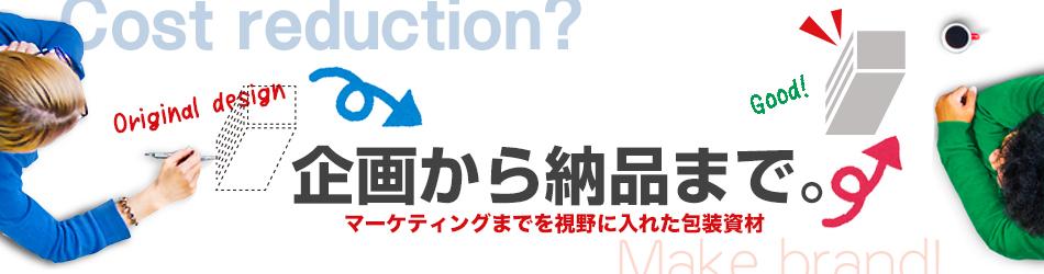 石田紙工 企画から納品まで マーケティングまでを視野に入れた包装資材