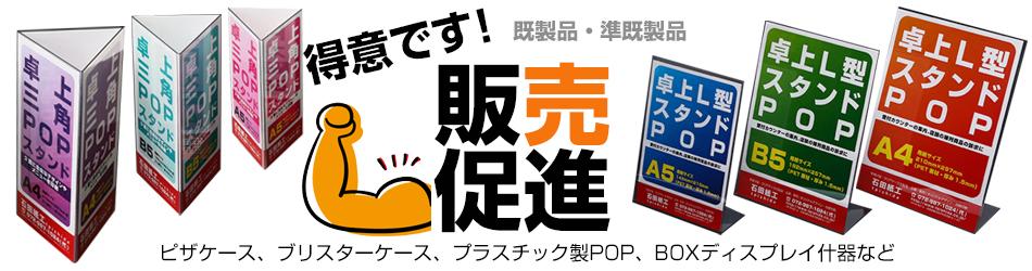 石田紙工 既製品も販売中 得意です!販売促進